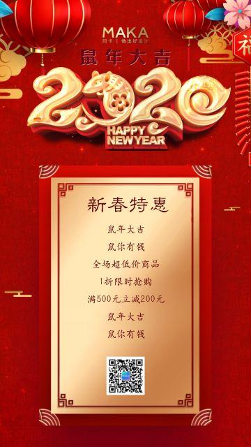 大红色商务科技鼠年新春促销手机宣传海报