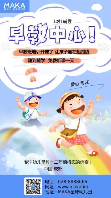 天蓝色卡通手绘早教中心招生教育培训宣传海报