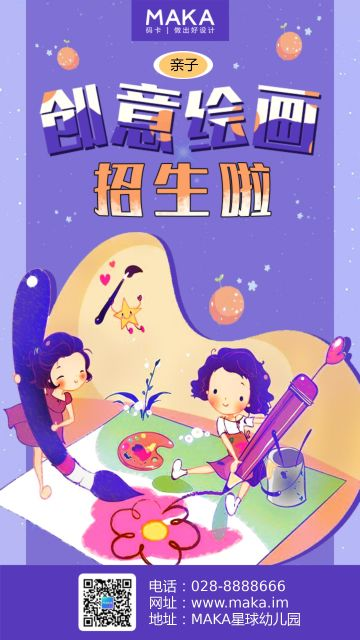 紫色卡通手绘创意绘画招生教育培训招生宣传海报