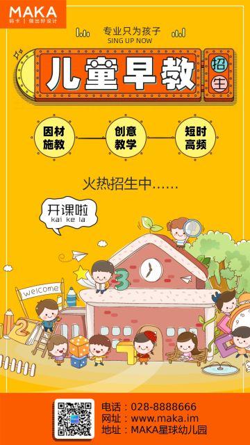 亮黄色卡通画风早教招生教育培训招生宣传海报