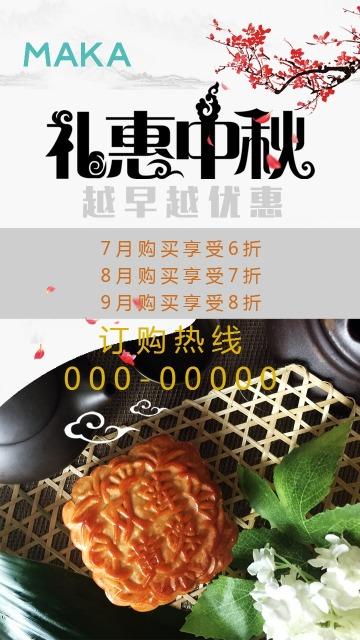 中秋月饼售卖宣传海报