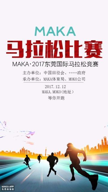 马拉松比赛海报
