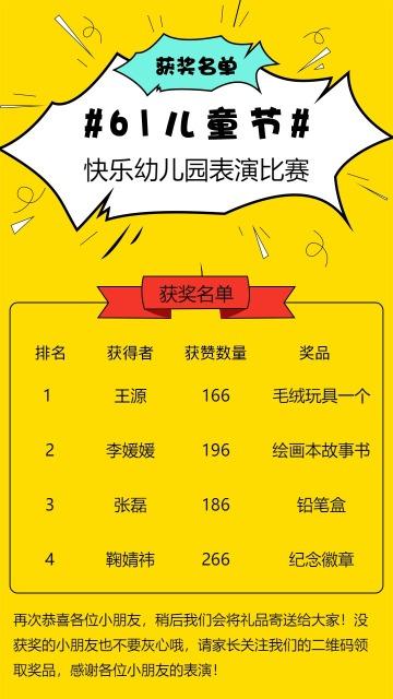 61儿童节扁平比赛评比获奖名单宣传海报