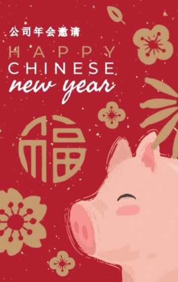 2019猪年年会邀请函