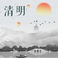 中国风清明节传统文化节微信公众号封面小图