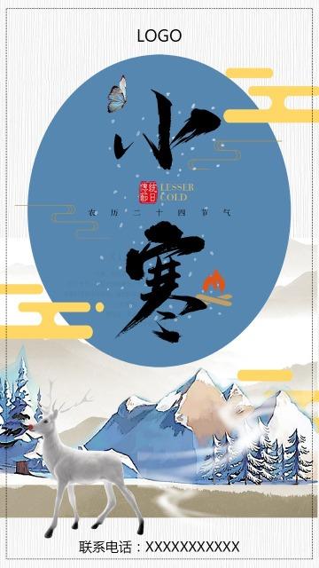 卡通手绘小寒知识普及 中国传统节气之小寒