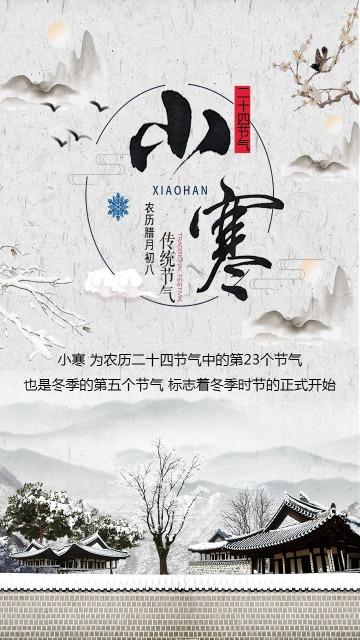 卡通小寒节气日签海报