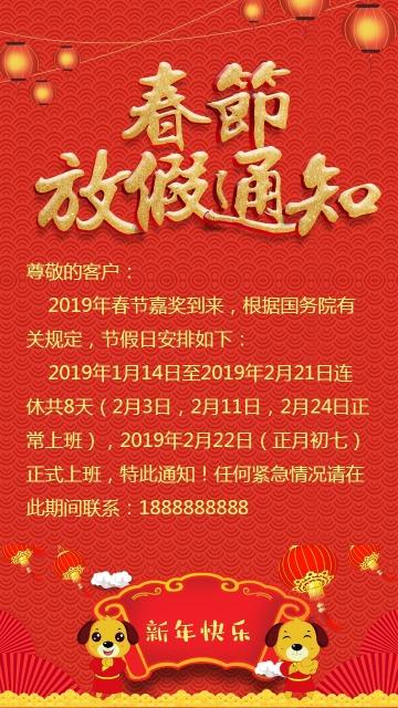 新年2019春节放假通知