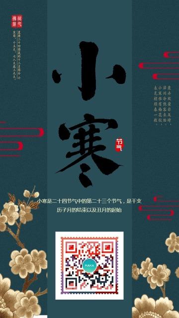 复古创意小寒知识普及 中国传统节气之小寒