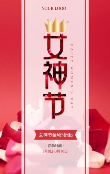 大气38女神节促销三八妇女节宣传推广