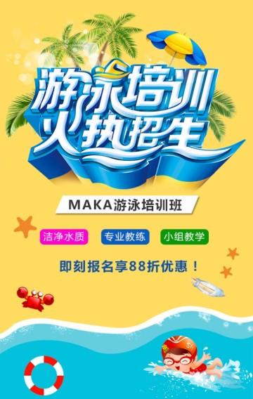 【限时优惠】卡通暑期班暑假班游泳招生培训海报