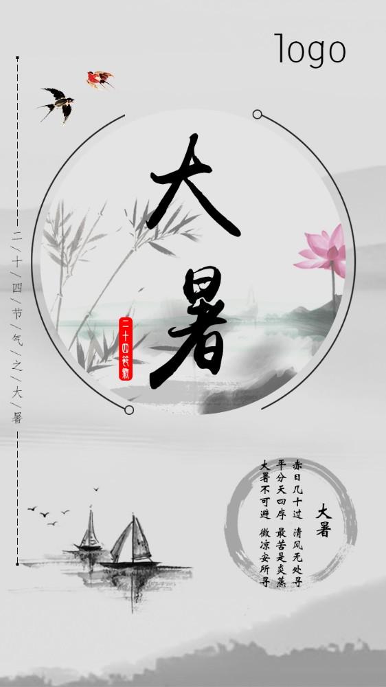 二十四节气-大暑海报