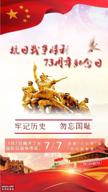 抗日战争纪念日