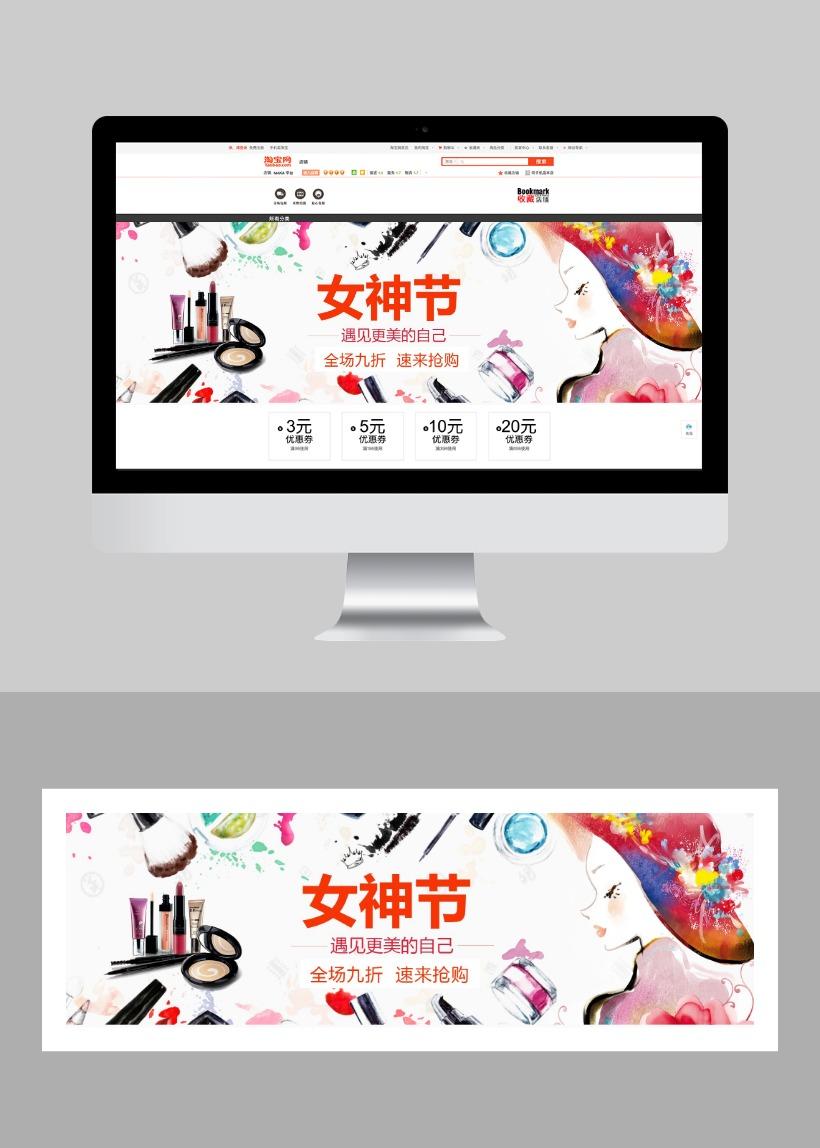 38女神节卡通手绘风格适用于互联网电商微商产品宣传节日活动电商类banner等