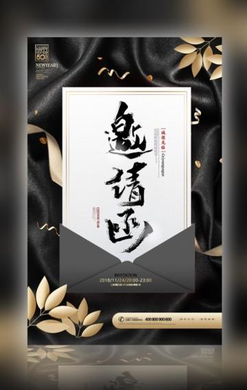 高端会议珠宝店铺活动周年庆开业邀请函