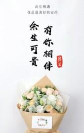 2020清新文艺情人节表白浪漫相册