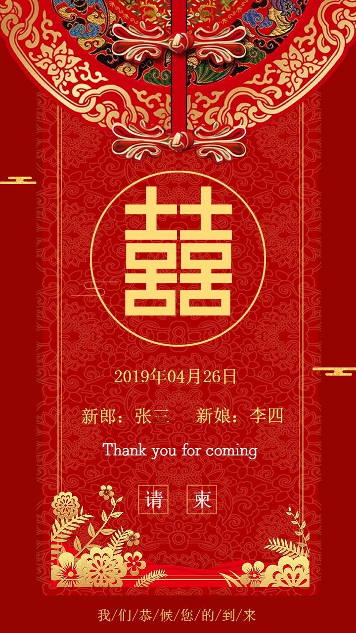 古典中国风婚礼大气请柬