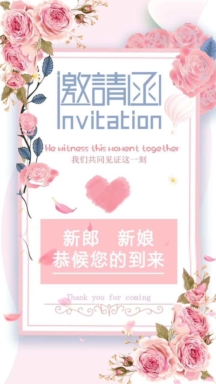 甜美粉色系婚礼邀请函
