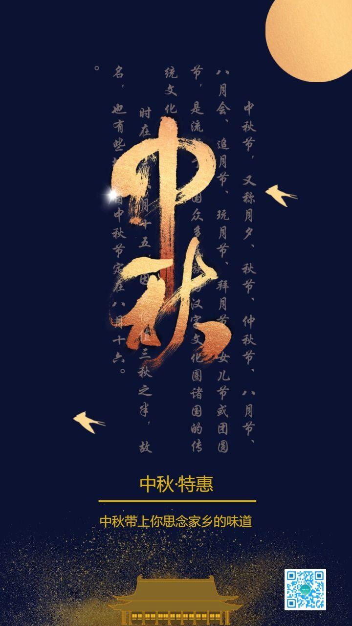 中秋节特惠