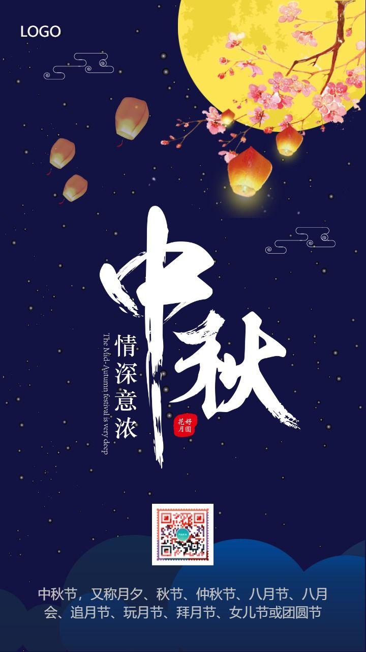 中秋节浓情海报
