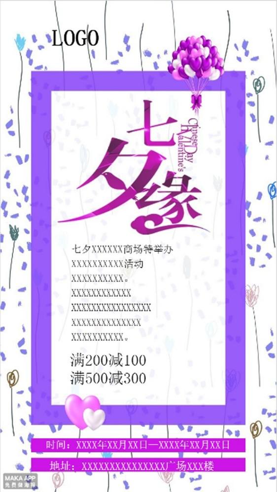 浪漫七夕商场促销海报通用