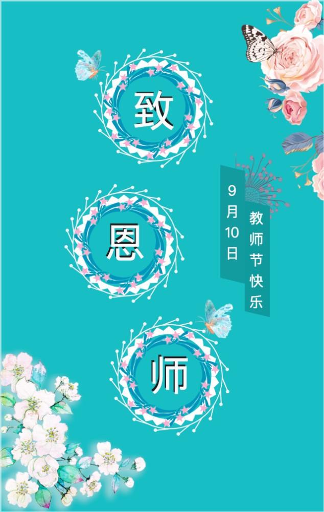 教师节祝福 感恩教师节 致恩师 感恩节 通用节日祝福