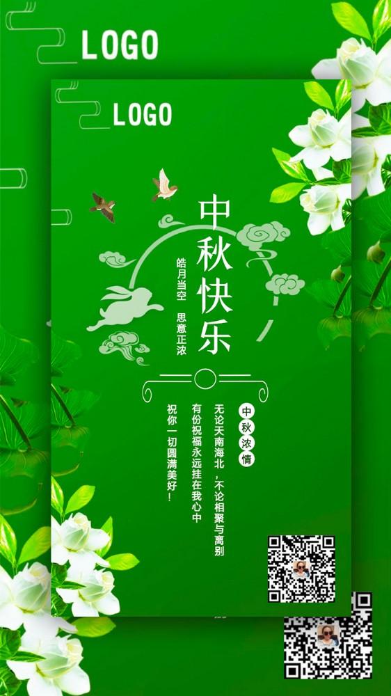 企业中秋祝福 中秋宣传 绿色产品 环保  绿色 玉兔带二维码 logo