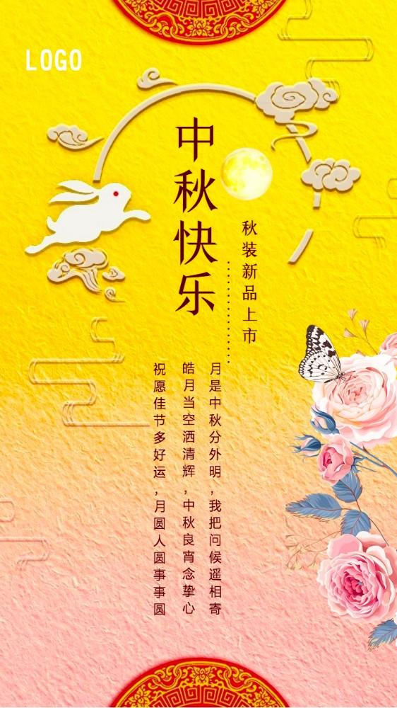 中秋节新品上市 中秋海报  企业logo 文字可修改  中秋贺卡