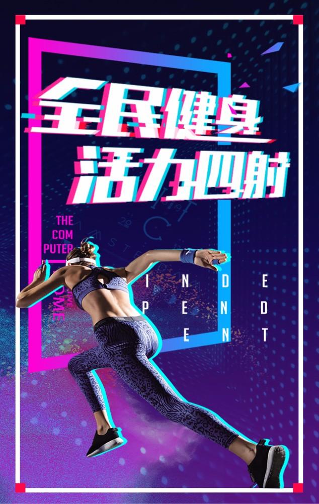 健身房宣传促销健身房抖音风格激情动态模板