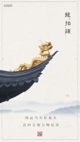 二月二龙抬头中国传统节日海报宣传模板