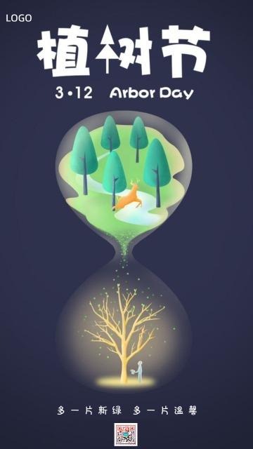 创意简约312植树节环保宣传海报