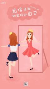 三八女神节38时尚温馨三八妇女节介绍女人节祝福企业节日宣传海报通用模板