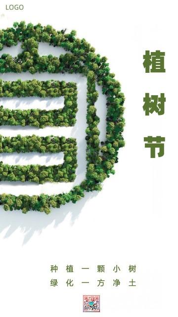 创意简约312植树节绿色节约海报