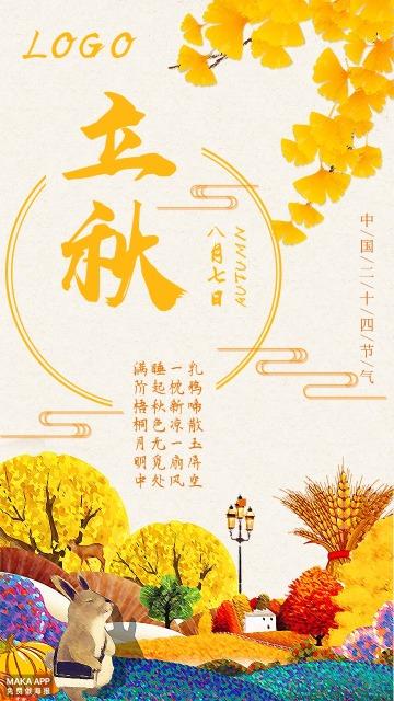 立秋 节气 海报