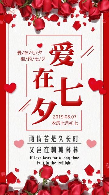 浪漫唯美热情红色玫瑰七夕情人节促销海报七夕促销约惠七夕浪漫爱在七夕海报