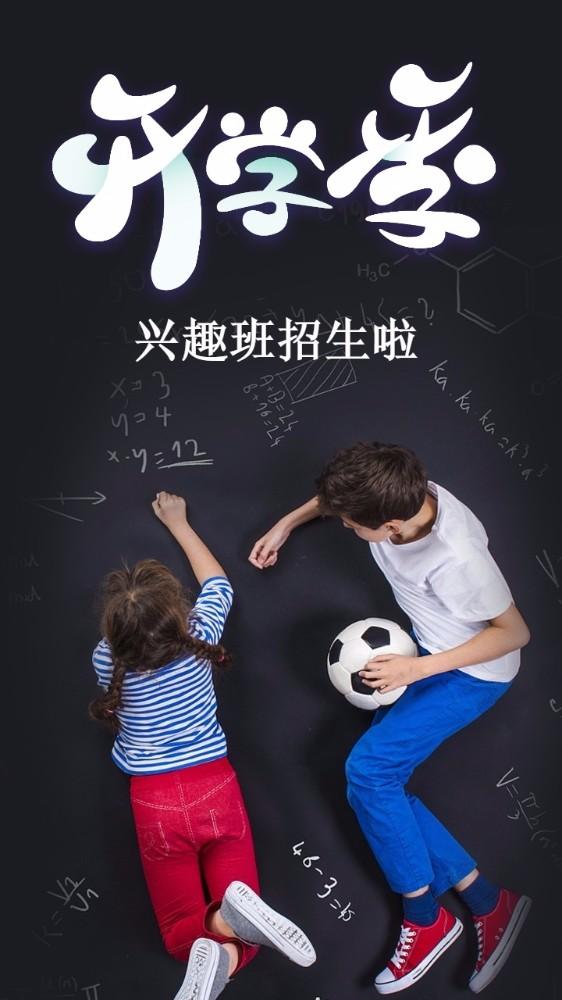 开学兴趣班/幼儿圆招生