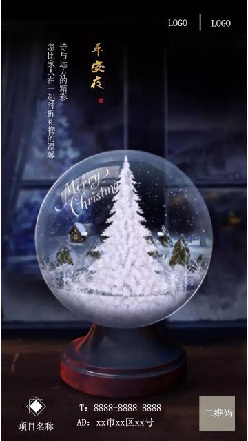 地产行业圣诞节平安夜黑色高端温馨通用海报