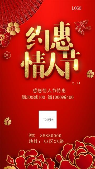 2.14情人节红色热情互联网、地产宣传海报