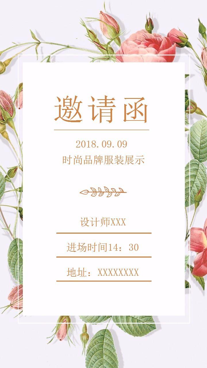 高端大气植物玫瑰时尚服装展活动推广上新开业新品邀请函海报