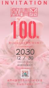 粉色宝宝百日宴/生日/周岁邀请函