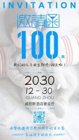 蓝色男宝宝百日宴/生日宴邀请函