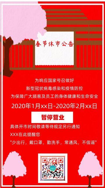 春节休市公告海报模板