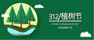微信公众号首图-312植树节