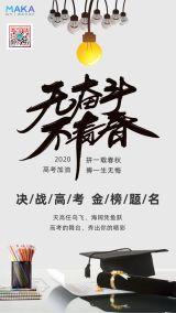 简约清新中高考冲刺拼搏励志宣传海报