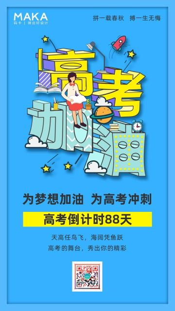 蓝色卡通风高考倒计时励志加油宣传海报