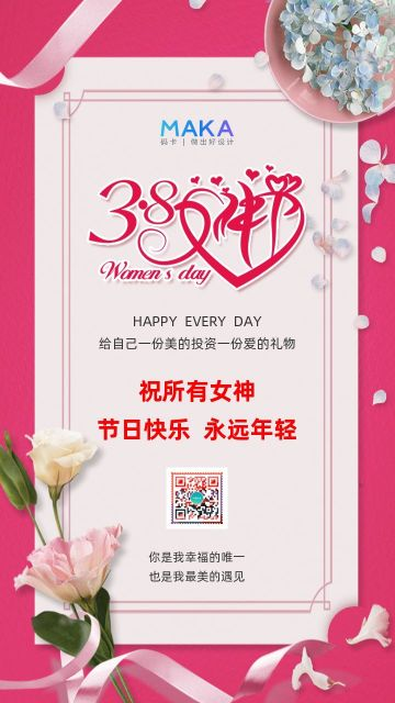 清新文艺企业/个人38女神节祝福宣传海报