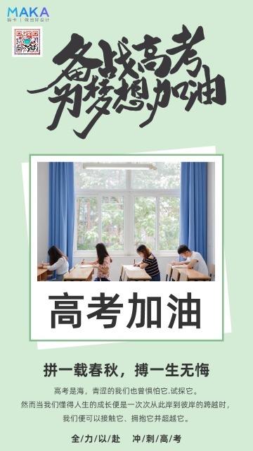 清新简约高考加油励志宣传海报