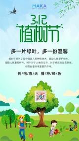 清新卡通风312植树节保护环境公益宣传海报