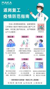 清新简约企业复产复工防疫指南宣传海报