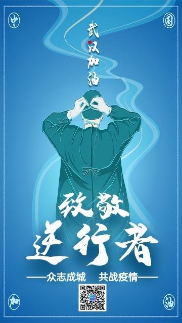 武汉湖北加油疫情致敬逆行者扁平简约健康日签手机宣传海报